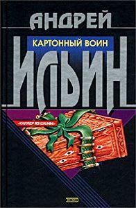Андрей Ильин -Картонный воин