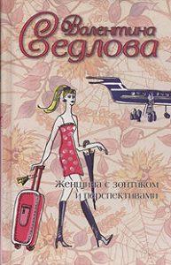 Валентина Седлова - Женщина с зонтиком и перспективами