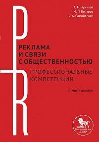 Михаил Бочаров -Реклама исвязи собщественностью: профессиональные компетенции