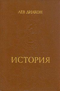 Лев Диакон -История