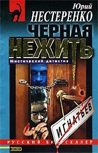 Юрий  Нестеренко - Черная Топь