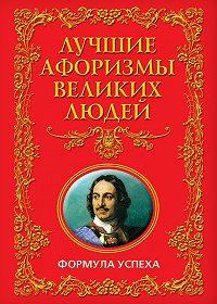 Анатолий Кондрашов - Лучшие афоризмы великих людей. Формула успеха