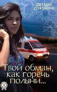 Светлана Дениженко -Твой обман, как горечь полыни…