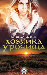 Рашит Халилуллин -Хозяйка урочища