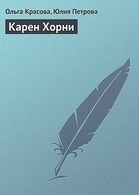 Юлия Петрова -Карен Хорни