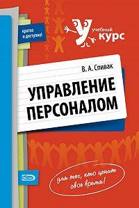 В. А. Спивак - Управление персоналом: учебное пособие