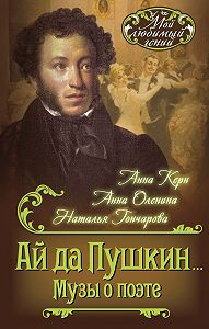 Анна Керн -Ай да Пушкин… Музы о поэте