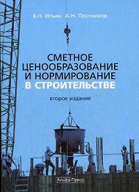 Владимир Николаевич Ильин -Сметное ценообразование в строительстве