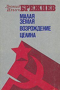 Леонид Брежнев -Целина