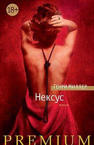 Генри Миллер -Нексус
