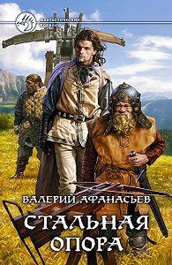 Валерий Афанасьев -Стальная опора