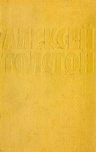 Алексей Толстой -Собрание сочинений в десяти томах. Том 1
