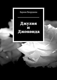 Зарина Патрушева -Джулия и Джоконда