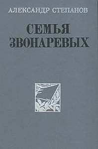 Александр Степанов -Семья Звонаревых