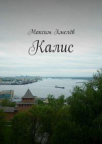 Максим Хмелёв -Калис