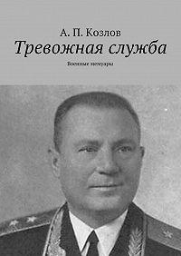 Андрей Козлов -Тревожная служба. Военные мемуары