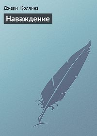 Джеки  Коллинз -Наваждение