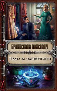 Бронислава Вонсович -Плата за одиночество