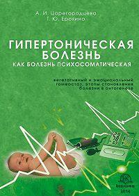 Алевтина Царегородцева -Гипертоническая болезнь как болезнь психосоматическая. Вегетативный иэмоциональный гомеостаз, этапы становления болезни вонтогенезе