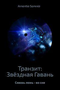 Андрей Бабиченко -Транзит: Звёздная Гавань
