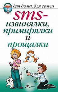 Дарья Нестерова - SMS-извинялки, примирялки и прощалки