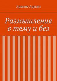 Армине Аракян -Размышления в тему и без