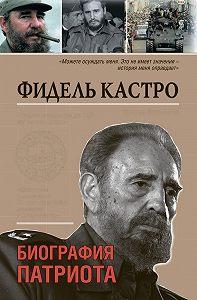 Максим Макарычев - Фидель Кастро. Биография патриота