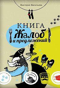 Виктория Васильева - Книга жалоб и предложений