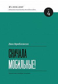 Люк Вроблевски - Сначала мобильные!