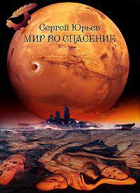 Сергей Юрьев - Мир во спасение
