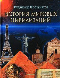 В. В. Фортунатов - История мировых цивилизаций