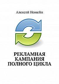 Алексей Номейн -Рекламная кампания полного цикла