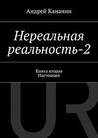 Андрей Кананин -Нереальная реальность-2