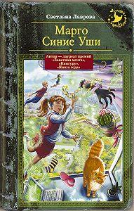 Светлана Лаврова -Марго Синие Уши (сборник)