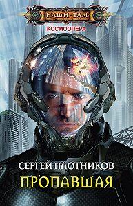 Сергей Александрович Плотников -Пропавшая