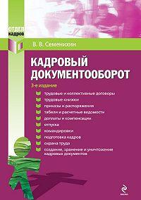 Виталий Викторович Семенихин -Кадровый документооборот