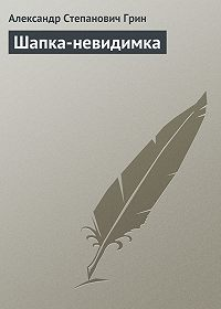 Александр Грин -Шапка-невидимка