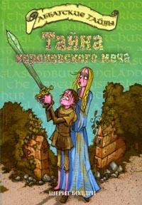 Шерит Болдри -Тайна королевского меча