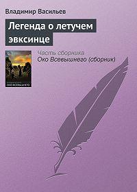 Владимир Васильев -Легенда о летучем эвксинце