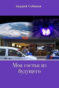 Андрей Собакин -Моя гостья из будущего