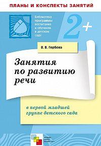 В. В. Гербова - Занятия по развитию речи в первой младшей группе детского сада. Планы занятий