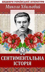 Микола Хвильовий -Сентиментальна історія