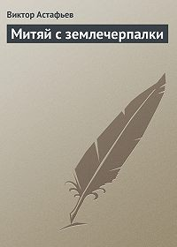 Виктор Астафьев -Митяй с землечерпалки