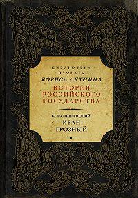 Казимир Феликсович Валишевский -Иван Грозный