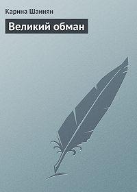 Карина Шаинян -Великий обман