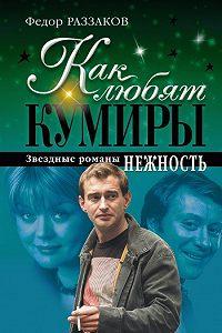 Федор Раззаков -Нежность