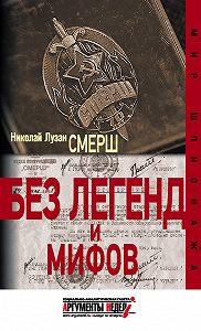Николай Лузан -СМЕРШ. Без легенд и мифов