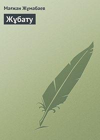 Мағжан Жұмабаев -Жұбату