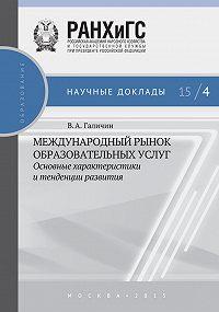 Виктор Галичин -Международный рынок образовательных услуг: основные характеристики и тенденции развития