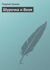 Георгий Чулков -Шурочка и Веня